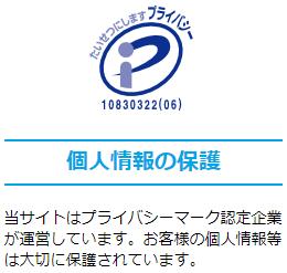 「リビンマッチ」はプライバシーマーク認定企業である