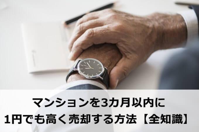 マンションを3カ月以内に1円でも高く売却する方法【全知識】