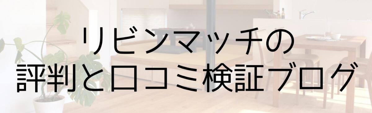 リビンマッチの評判を不動産売却査定してみた【元プロ】が真相を全て解説!